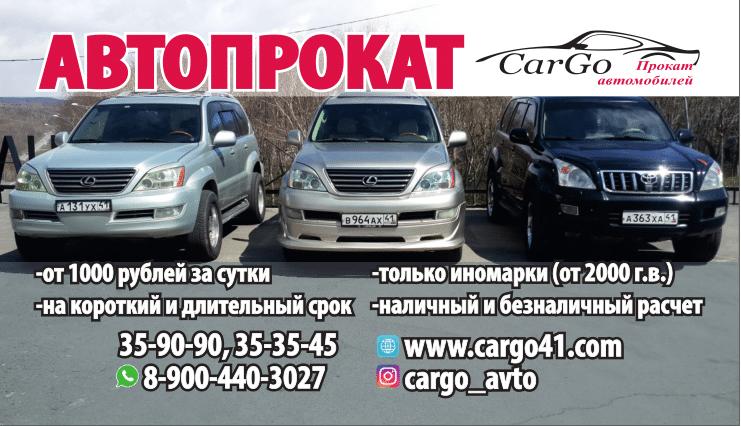 Авто прокат, Аренда Car Go Камчатка