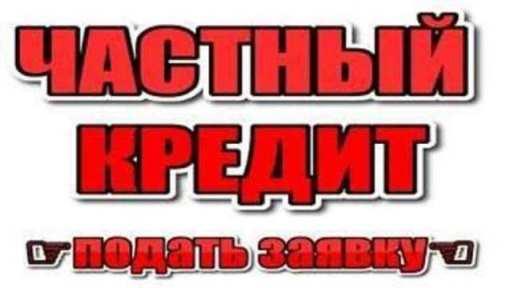 Кредит наличными под залог. Быстрый кредит. Киев