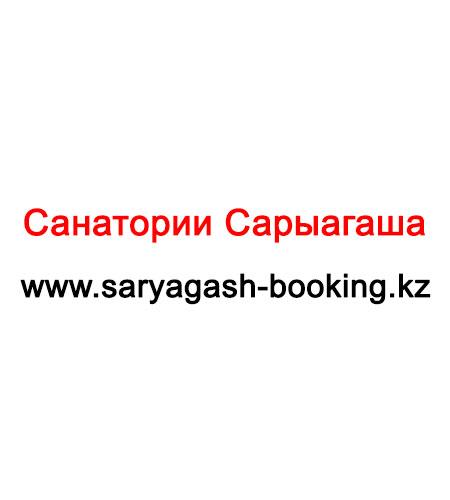 Санаторий Сарыагаш, путевки и лечение