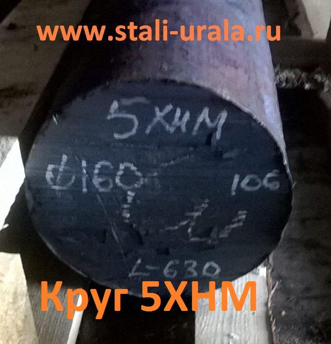 Круги 5ХНМ по выгодной цене