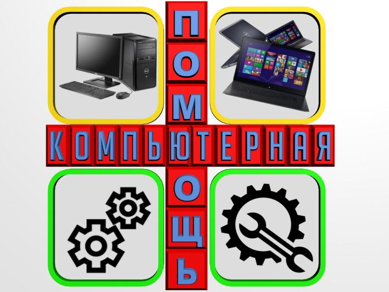 Починим и настроим компьютеры и ноутбуки.
