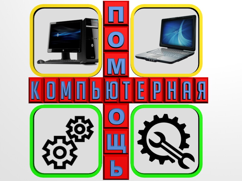Предлагаем комплексные услуги по ремонту и настройке компьютеров.