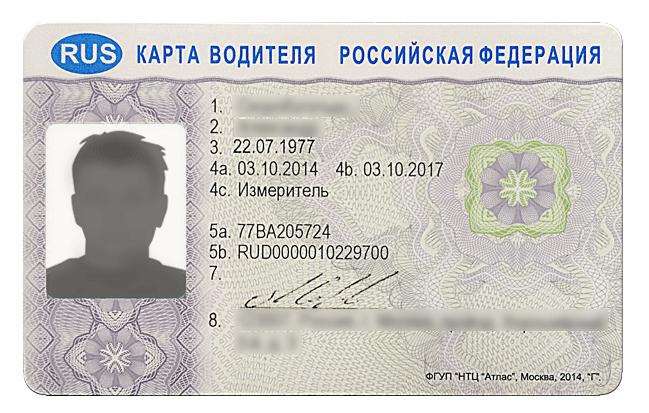 Карта водителя  для тахографа без СКЗИпо минимальным ценам.