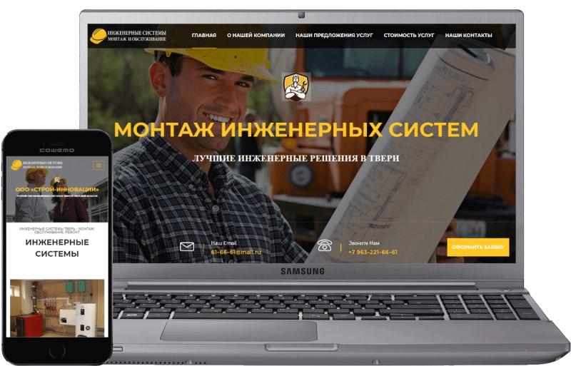Создание сайтов для бизнеса - ReadyShip