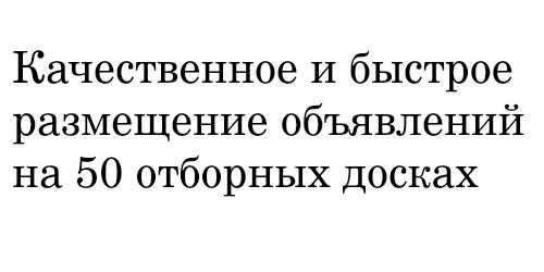 Размещение объявлений на досках рунета