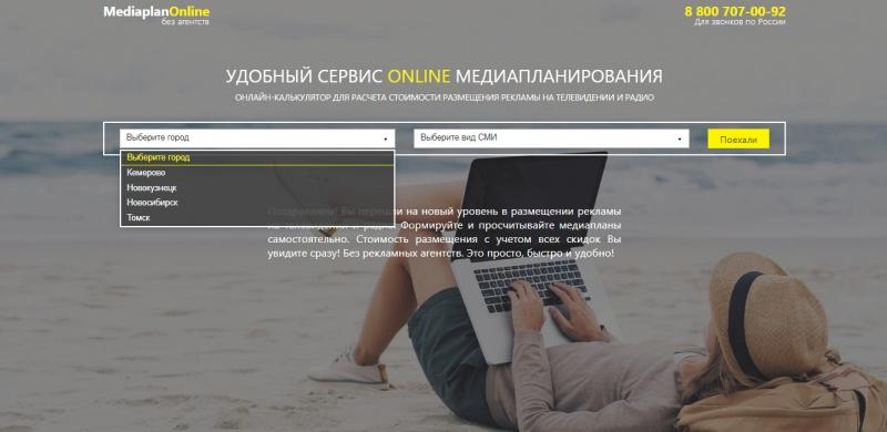 Размещение рекламы на телевидении и радио в регионах России