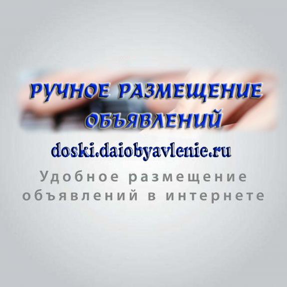 Ручное размещение объявлений по России.