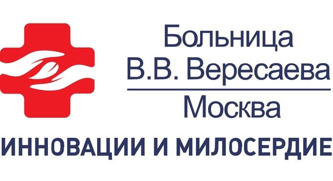 ГБУЗ ГКБ ИМ. В.В. ВЕРЕСАЕВА ДЗМ