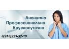 Город новосибирск лечение алкоголизма
